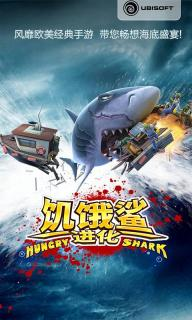 饥饿鲨进化安卓版截图