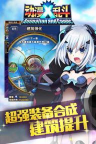 动漫X乱斗游戏截图5