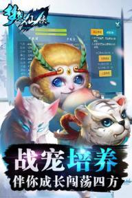 梦想仙侠游戏截图2