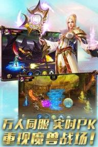魔龙OL游戏截图1
