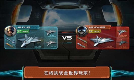 现代空战3D游戏截图2