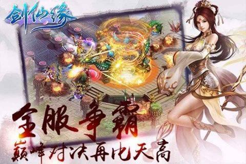 剑仙缘游戏截图6