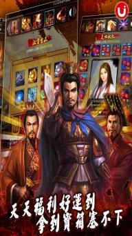 龙啸三国游戏截图3