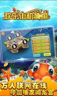 欢乐街机捕鱼游戏截图5