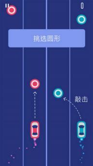 双车游戏截图2