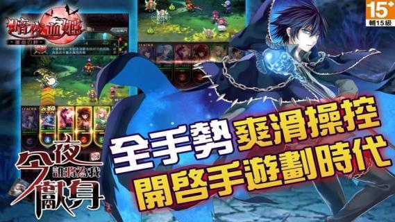 暗夜血姬游戏截图2