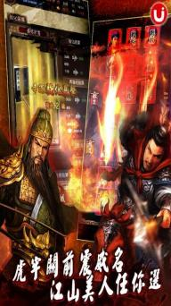 龙啸三国游戏截图4