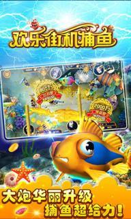 欢乐街机捕鱼游戏截图3