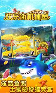 欢乐街机捕鱼游戏截图2
