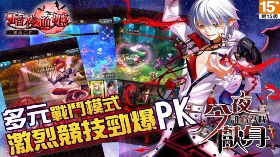 暗夜血姬游戏截图3