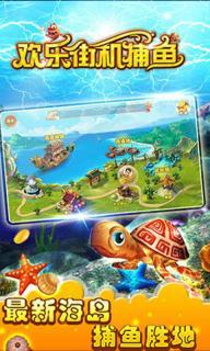 欢乐街机捕鱼游戏截图1