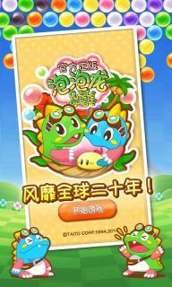 泡泡龙官方正版安卓版截图