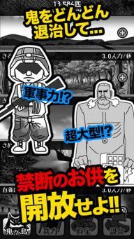鬼畜桃太郎游戏截图3