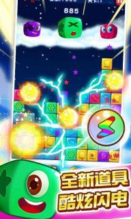 消灭糖果游戏截图3