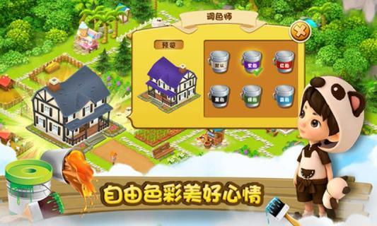 千岛物语游戏截图2