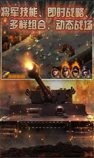 钢铁突袭游戏截图1