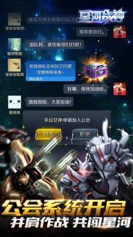星河战神游戏截图5