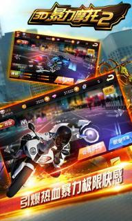 3D暴力摩托2游戏截图3