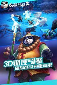 太极熊猫2游戏截图2