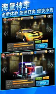 3D车神游戏截图3