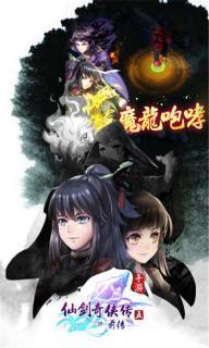 仙剑奇侠传5前传游戏截图2