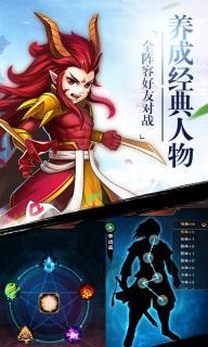新仙剑奇侠传安卓版截图