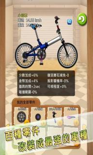 疯狂脚踏车游戏截图3