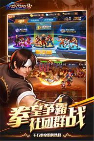 拳皇98终极之战游戏截图3