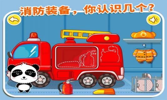 我是消防员游戏截图4
