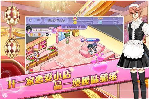 蔷薇梦想游戏截图2