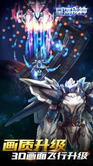 星河战神游戏截图1