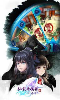 仙剑奇侠传5前传游戏截图3