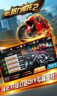 3D暴力摩托2游戏截图2