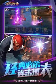 拳皇98终极之战游戏截图2