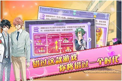蔷薇梦想游戏截图4