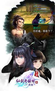 仙剑奇侠传5前传游戏截图1