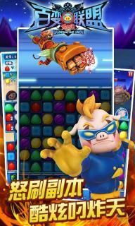 猪猪侠之百变联盟安卓版截图