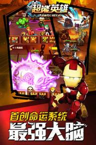 超能英雄安卓版截图