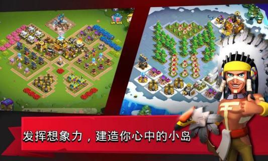 海岛联盟游戏截图3