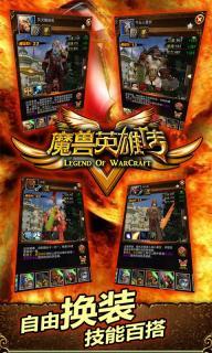 魔兽英雄V传游戏截图3