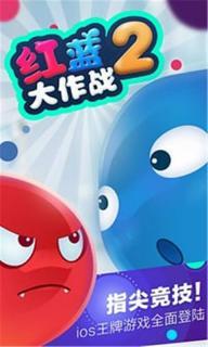 红蓝大作战2游戏截图1