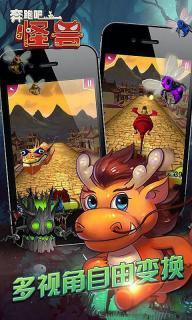 奔跑吧怪兽游戏截图3
