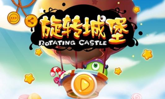 旋转城堡游戏截图1