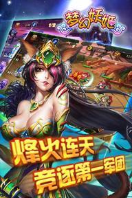 梦幻妖姬游戏截图1