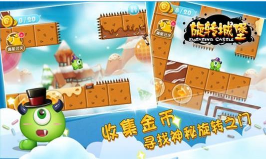 旋转城堡游戏截图2