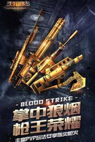 生死狙击游戏截图3