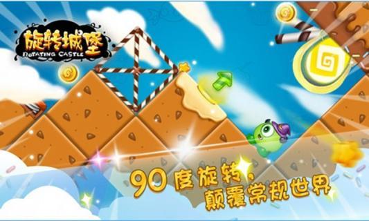 旋转城堡游戏截图3
