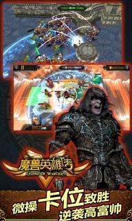 魔兽英雄V传游戏截图1