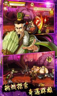 狂斩三国3游戏截图3
