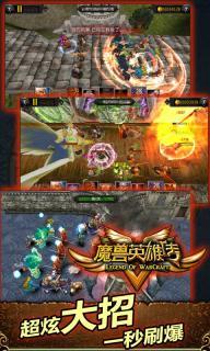 魔兽英雄V传游戏截图2